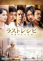ラストレシピ 〜麒麟の舌の記憶〜 DVD 通常版