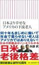 日本より幸せなアメリカの下流老人 (新書581) [ 矢部武 ]