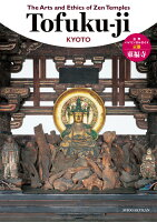 The Arts and Ethics of Zen Temples 東福寺