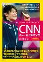 CNNニュース・リスニング(2012「秋冬」) 悲願の金メダルを獲得した内村航平 [ English Express編集部 ]