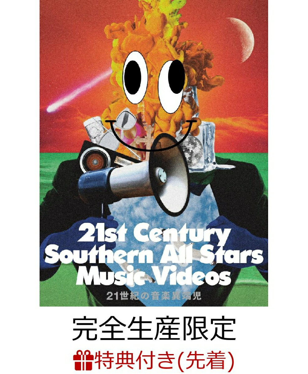 【先着特典】21世紀の音楽異端児 (21st Century Southern All Stars Music Videos) (完全生産限定盤) (ポストカード付き)