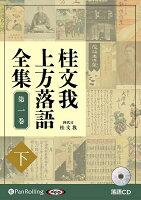 桂文我上方落語全集(第一巻 下)