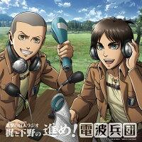 進撃の巨人ラジオ 梶と下野の進め!電波兵団 010