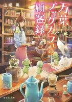万葉ブックカフェの顧客録 1 (富士見L文庫)
