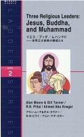イエス/ブッダ/ムハンマド 世界三大宗教の開祖たち