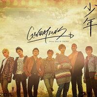 少年 (CD+DVD)