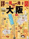 【送料無料】詳細地図で歩きたい町大阪