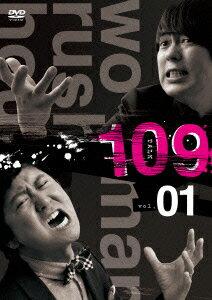 【楽天ブックスならいつでも送料無料】ウーマンラッシュアワー109 vol.1 [ ウーマンラッシュア...