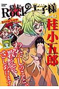 幕末Rockの王子様(vol.3)