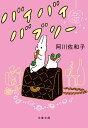 バイバイバブリー (文春文庫) [ 阿川 佐和子 ]