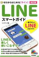 ゼロからはじめる【ライン】LINEスマートガイド改訂版