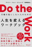 Do the Work 人生を変えるワークブック