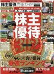株主優待完全ガイドmini (100%ムックシリーズ 完全ガイドシリーズ 323)