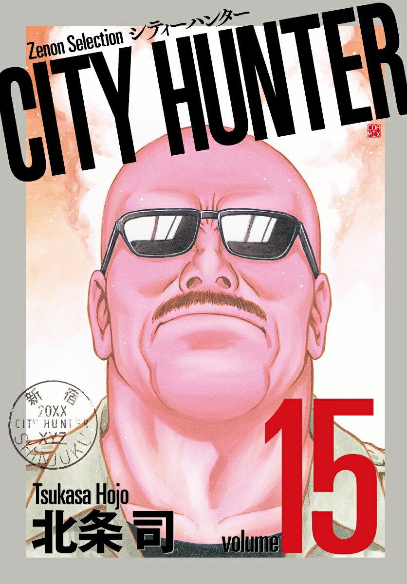 CITY HUNTER(15)画像