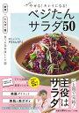 もっとやせる!キレイになる!ベジたんサラダ50 野菜+たんぱく質、食べる美容液レシピ2 [ Atsushi ]