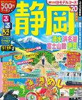 るるぶ静岡 清水 浜名湖 富士山麓 伊豆 (るるぶ情報版地域)