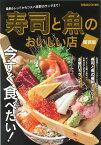 寿司と魚のおいしい店関西版 最新トレンドからコスパ抜群のランチまで! (ぴあMOOK関西)
