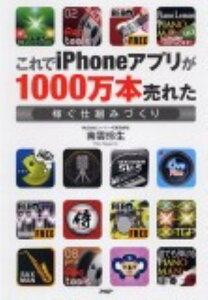 【送料無料】これでiPhoneアプリが1000万本売れた [ 南雲玲生 ]