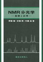 NMR分光学