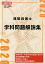 電気設備工事監理指針(令和元年版) [ 一般社団法人 公共建築協会 ]