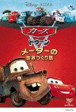 カーズ トゥーン メーターの世界つくり話【Disneyzone】