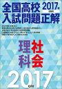 全国高校入試問題正解(理科・社会 2017年受験用)