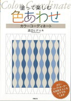 【バーゲン本】塗って楽しむ色あわせ カラーコーディネート