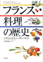 【送料無料】フランス料理の歴史
