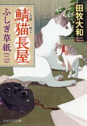 鯖猫長屋ふしぎ草紙(二)
