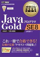 JavaプログラマGold SE 8