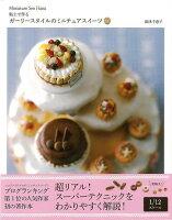 【バーゲン本】粘土で作るガーリースタイルのミニチュアスイーツ