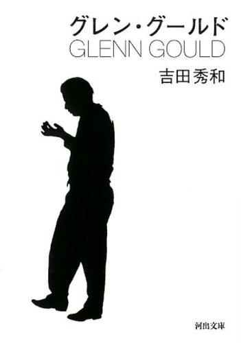 グレン・グールド