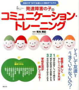 発達障害の子のコミュニケーション・トレーニング [ 有光興記 ]