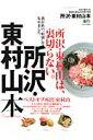 【送料無料】所沢・東村山本