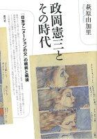 【バーゲン本】政岡憲三とその時代ー日本アニメーションの父の戦前と戦後