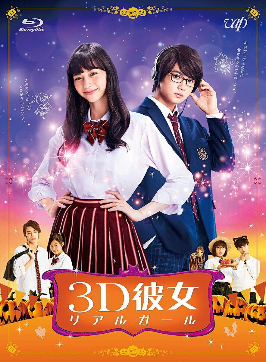 映画「3D彼女 リアルガール」【Blu-ray】画像