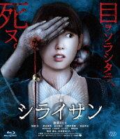 シライサン【Blu-ray】