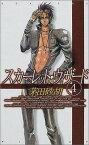 スカーレット・ウィザード(4) (C・novels fantasia) [ 茅田砂胡 ]