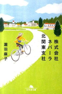 株式会社ネバーラ北関東支社  著:瀧羽麻子