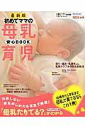 初めてママの母乳育児安心BOOK最新版
