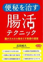 【バーゲン本】便秘を治す腸活テクニック