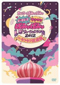 【送料無料】ドキドキワクワクぱみゅぱみゅレボリューションランド2012 in キラキラ武道館 【初...