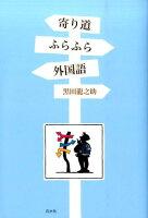『寄り道ふらふら外国語』の画像