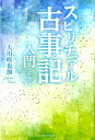スピリチュアル古事記入門(下巻) (OR books) [ 大川咲也加 ]