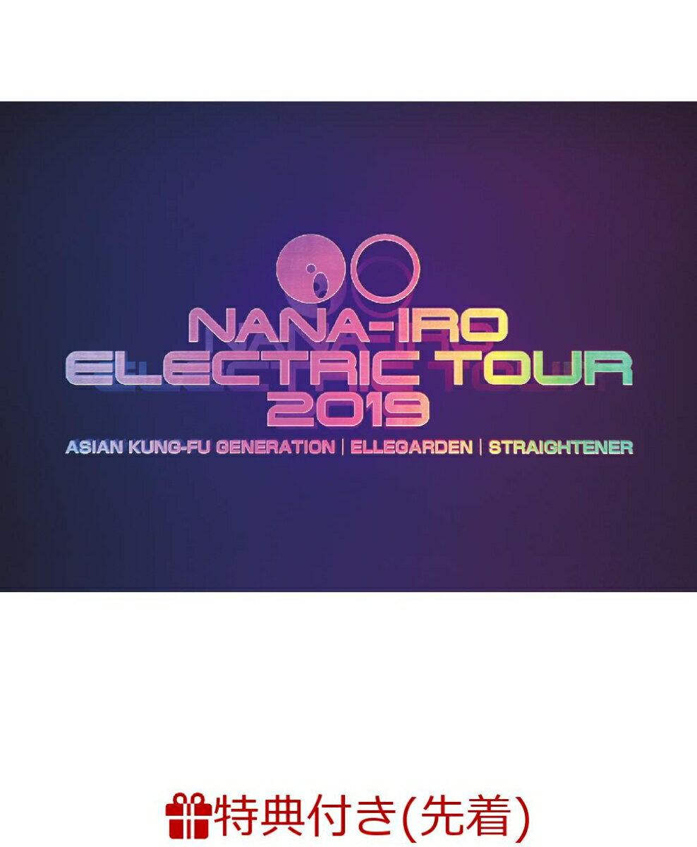 【先着特典】NANA-IRO ELECTRIC TOUR 2019 (ステッカー)