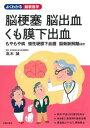 脳梗塞 脳出血 くも膜下出血 (よくわかる最新医学シリーズ)...