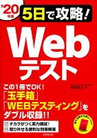 5日で攻略!Webテスト '20年版