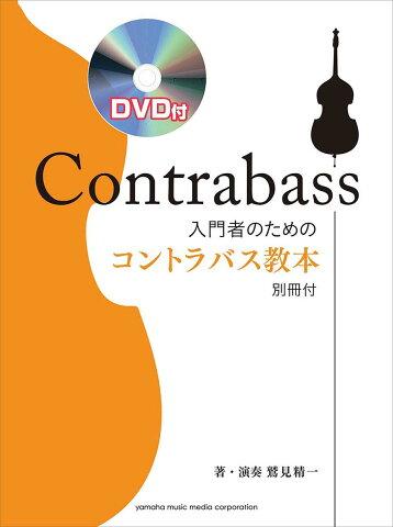入門者のためのコントラバス教本 DVD付 [ 鷲見 精一 ]