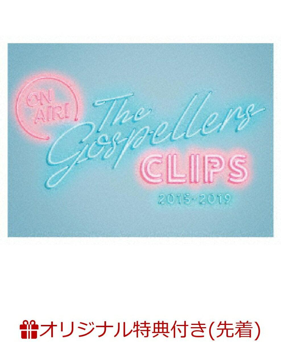 【楽天ブックス限定先着特典】THE GOSPELLERS CLIPS 2015-2019 (ゴスペラーズオリジナルポーチ)