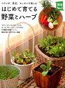 【楽天ブックスならいつでも送料無料】はじめて育てる野菜とハーブ [ 主婦の友社 ]